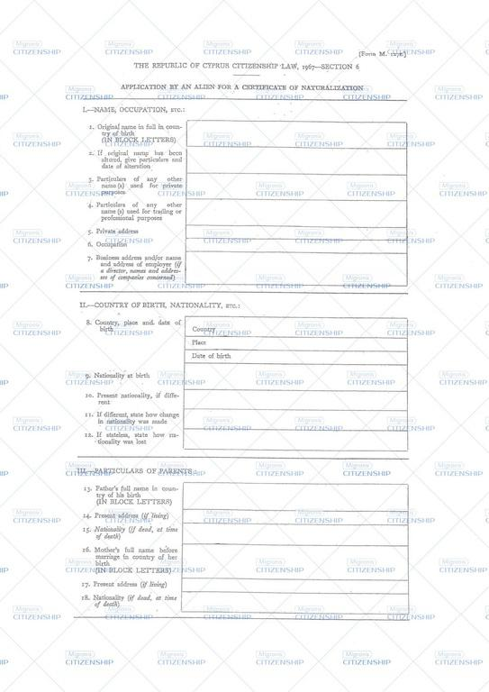 Анкета для подачи заявления на получение гражданства Кипра, страница 1 | Migronis