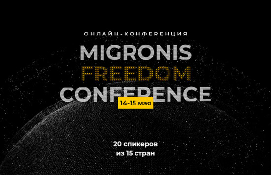 Migronis Freedom Conference 2020
