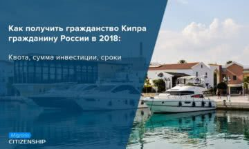 Как получить гражданство Кипра гражданину России в 2018: Квота, сумма инвестиции, сроки