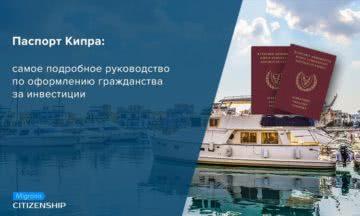 Паспорт Кипра: самое подробное руководство по оформлению гражданства за инвестиции