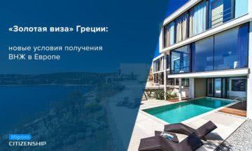 «Золотая виза» Греции: новые условия получения ВНЖ в Европе