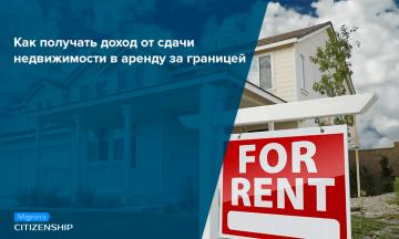 Как получать доход от сдачи недвижимости в аренду за границей