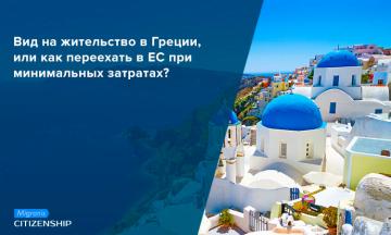 Вид на жительство в Греции, или как переехать в ЕС при минимальных затратах?