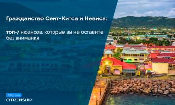 Гражданство Сент-Китса и Невиса: топ-7 нюансов, которые вы не оставите без внимания