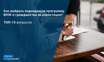 Как выбрать подходящую программу ВНЖ и гражданства за инвестиции? ТОП-15 вопросов