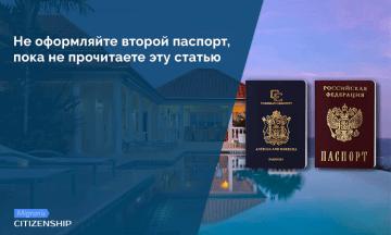 Не оформляйте второй паспорт, пока не прочитаете эту статью