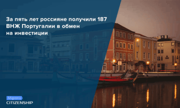 За пять лет россияне получили 187 ВНЖ Португалии в обмен на инвестиции