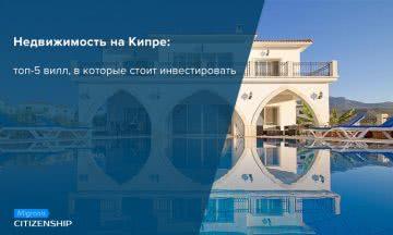 Недвижимость на Кипре: топ-5 вилл, в которые стоит инвестировать