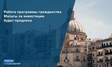 Работа программы гражданства Мальты за инвестиции будет продлена
