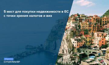 5 мест для покупки недвижимости в ЕС с точки зрения налогов и виз