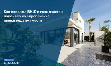 Как продажа ВНЖ и гражданства повлияла на европейские рынки недвижимости