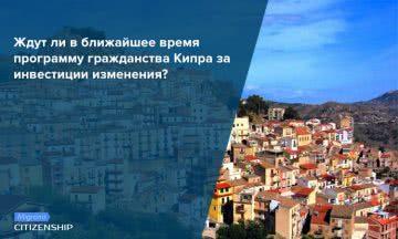 Ждут ли в ближайшее время программу гражданства Кипра за инвестиции изменения?