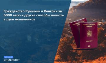 Гражданство Румынии и Венгрии за 5000 евро и другие способы попасть в руки мошенников