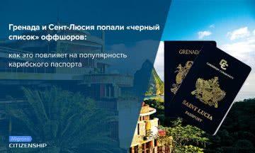Гренада и Сент-Люсия попали «черный список» оффшоров: как это повлияет на популярность карибского паспорта?