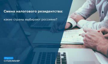 Cмена налогового резидентства: какие страны выбирают россияне?