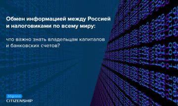 Обмен информацией между Россией и налоговиками по всему миру: что важно знать владельцам банковских счетов?