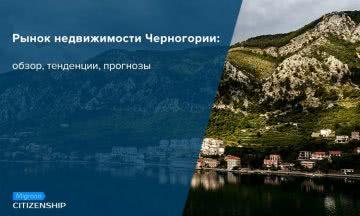 Рынок недвижимости Черногории: обзор, тенденции, прогнозы