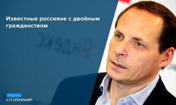 Известные россияне с двойным гражданством
