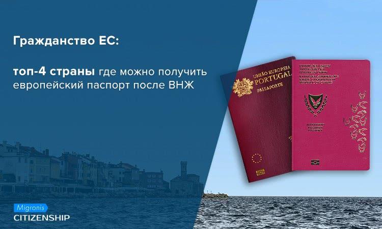 Гражданство ЕС  топ-4 страны, где можно получить европейский паспорт после  ВНЖ   Migronis   Migronis 4e7489c5f4c