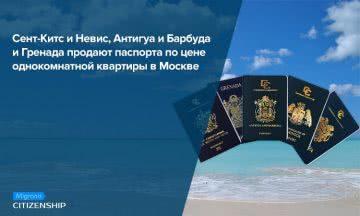 Сент-Китс и Невис, Антигуа и Барбуда и Гренада продают паспорта по цене однокомнатной квартиры в Москве