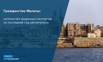 Гражданство Мальты: количество выданных паспортов за последний год увеличилось