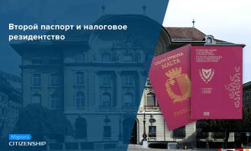 Второй паспорт и налоговое резидентство