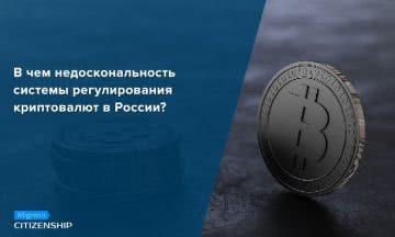 В чем недоскональность системы регулирования криптовалют в России?