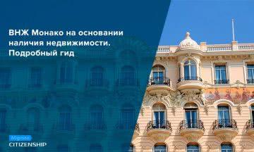 ВНЖ Монако на основании наличия недвижимости. Подробный гид