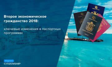 Второе экономическое гражданство 2018: ключевые изменения в паспортных программах