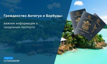 Гражданство Антигуа и Барбуды: важная информация о продлении паспорта