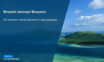 Второй паспорт Вануату: 10 причин популярности программы