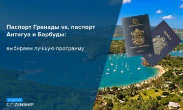 Паспорт Гренады vs. паспорт Антигуа и Барбуды: выбираем лучшую программу