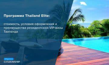 Программа Thailand Elite: стоимость, условия оформления и преимущества резидентской VIP-визы Таиланда