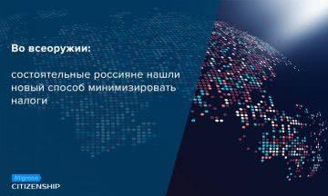 Во всеоружии: состоятельные россияне нашли новый способ минимизировать налоги
