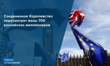 Соединенное Королевство пересмотрит визы 700 российских миллионеров