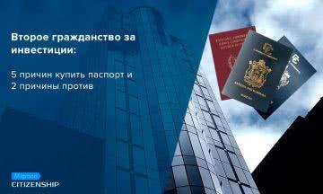 Второе гражданство за инвестиции: 5 причин купить паспорт и 2 причины против