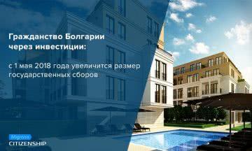 Гражданство Болгарии через инвестиции: с 1 мая 2018 года увеличится размер государственных сборов
