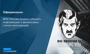 Официально: ФНС России начала собирать информацию о финансовых счетах иностранцев