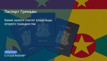 Паспорт Гренады: Какие налоги платят владельцы второго гражданства
