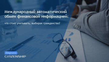 Международный автоматический обмен финансовой информацией: что стоит учитывать, выбирая гражданство?