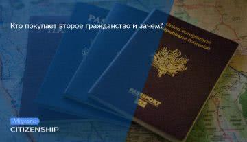 Кто покупает второе гражданство и зачем?