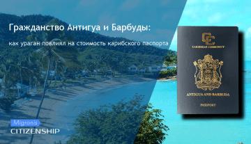Гражданство Антигуа и Барбуды: как ураган повлиял на стоимость карибского паспорта