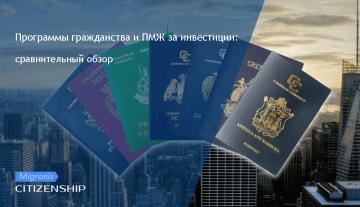 Программы гражданства и ПМЖ за инвестиции: сравнительный обзор