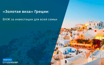 «Золотая виза» Греции: ВНЖ за инвестиции для всей семьи