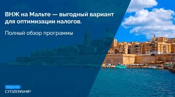 ВНЖ на Мальте — выгодный вариант для оптимизации налогов. Полный обзор программы