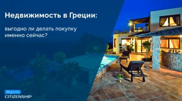 Недвижимость в Греции: выгодно ли делать покупку именно сейчас?