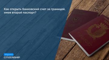 Как открыть банковский счет за границей, имея второй паспорт?