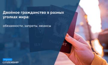 Двойное гражданство в разных уголках мира: обязанности, запреты, нюансы
