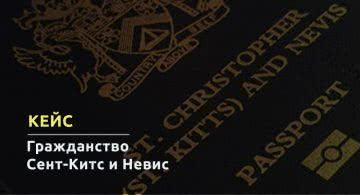 Паспорт Сент-Китс и Невис: Подробный гид по получению гражданства