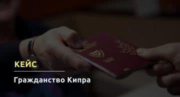 Паспорт Кипра: Подробный гид по получению гражданства